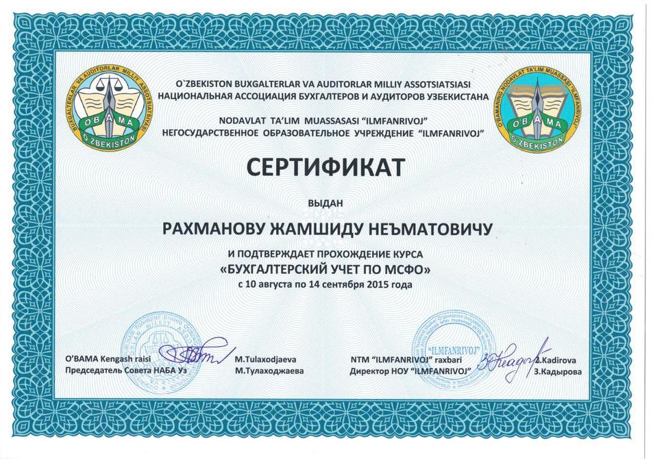 Рахманов Жамшид Неъматович