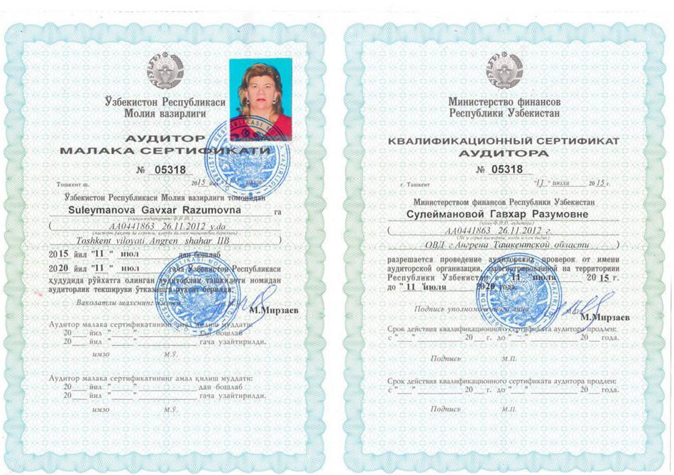 Сулейманова Гавхар Разумовна