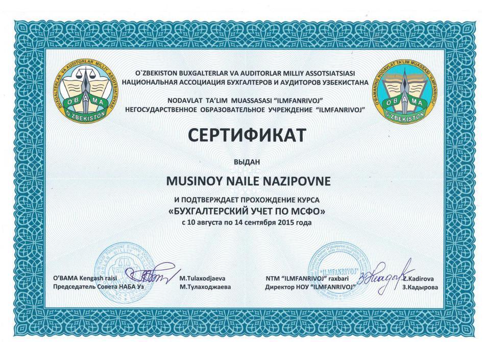 Мусина Наиля Назиповна