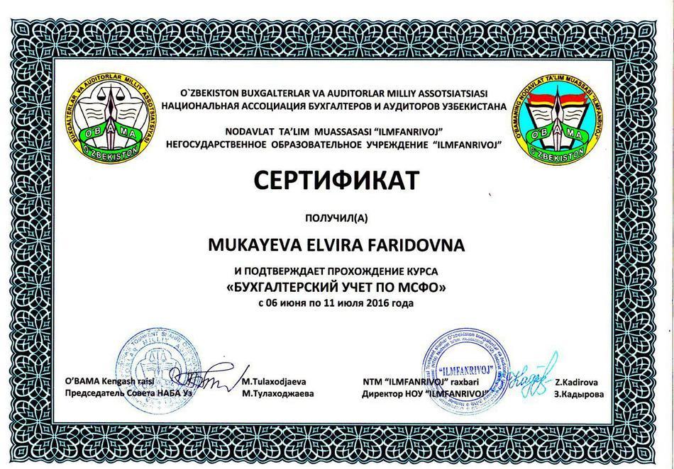 Мукаева Эльвира Фаридовна