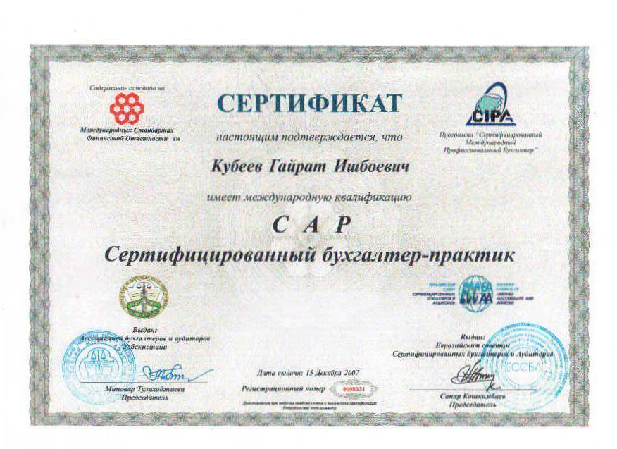 Кубеев Гайрат Ишбоевич
